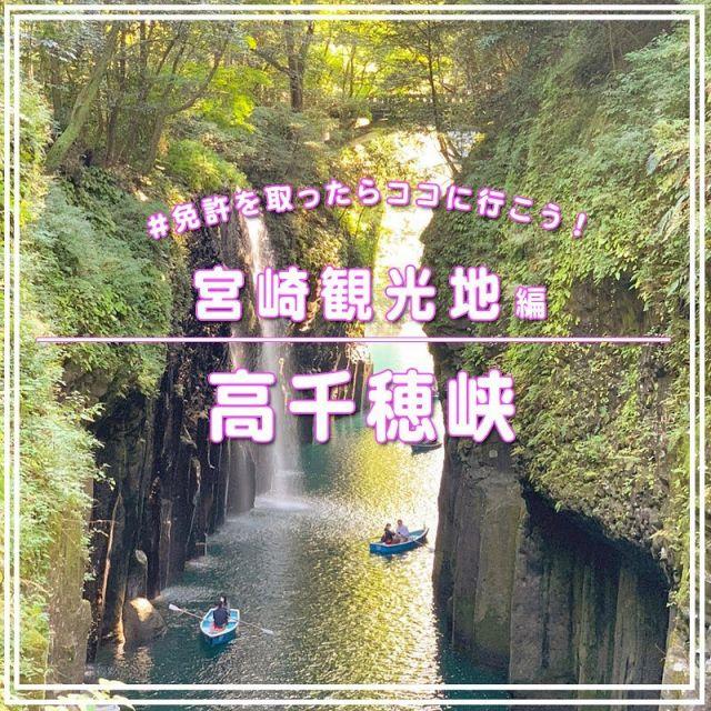 【免許を取ったらここへ行こう!高千穂峡】  免許を取ったら今からの季節必ず行って欲しい宮崎観光地🏝 デートとてもオススメな観光地❤️💛💜  みなさんが馴染みのあるのは麺つゆのパッケージのあの場所🟣 ボートで有名な高千穂峡です🌲  峡谷には、日本の滝百選に選ばれている真名井の滝などがあり、新緑と紅葉の頃は特に美しい。 貸ボートもあり、ボートから見上げる景観も素晴らしいものです。   免許を取ったらドライブがてらに、是非遊びに行ってみてください🏝🚗   📍高千穂峡📍 宮崎県 西臼杵郡高千穂町 三田井 営業時間 : 24時間 貸しボート:8:30〜17:00 駐車場 : 有料   \ 免許取るなら楽しくなくっちゃ!/ 💁♀️💁💁♂️ 💁♀️💁💁♂️ 💁♀️💁💁♂️   #自動車学校 #車校 #教習所 #南九州教習所 #なんきゅー #車好き #宮崎自動車学校 #宮崎教習所 #宮崎 #免許 #宮崎ドライブ #宮崎高校生 #🔰 #筆記試験 #宮崎市 #ドライブ #宮崎観光 #宮崎ドライブ #宮崎観光地 #高千穂峡