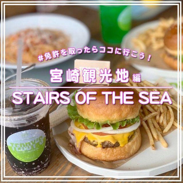 【免許を取ったらここへ行こう!STAIRS OF THE SEA】  免許を取ったら、海が見えるドライブでオススメするならココ🏝  壮大な太平洋をバックに、ゆっくりとした時間がながれる中で、 「リラックスリゾート」気分を味わいながら非日常的を楽しむ施設💜💜💜   宮崎の全てを詰め込む 「STAIRS OF THE SEA」 をどうぞお楽しみください✨  免許を取ったらドライブがてらに、是非遊びに行ってみてください🏝🚗   \ 免許取るなら楽しくなくっちゃ!/ 💁♀️💁💁♂️ 💁♀️💁💁♂️ 💁♀️💁💁♂️   📍STAIRS OF THE SEA📍 宮崎県日向市平岩2217-3 営業時間:10:00 - 18:00 電話:0982-50-6789 駐車場 : 無料   #自動車学校 #車校 #教習所 #宮崎ドライビングスクール #宮ドラ #車好き #宮崎自動車学校 #宮崎教習所 #宮崎市 #免許 #宮崎ドライブ #宮崎高校生 #宮崎デート #宮崎大学 #宮崎公立大学 #宮崎産業経営大学 #宮崎国際大学 #宮崎看護大学 #南九州大学 #レクサス #🔰 #ドライブ #宮崎観光 #宮崎観光地 #宮崎旅行 #STAIRSOFTHESEA